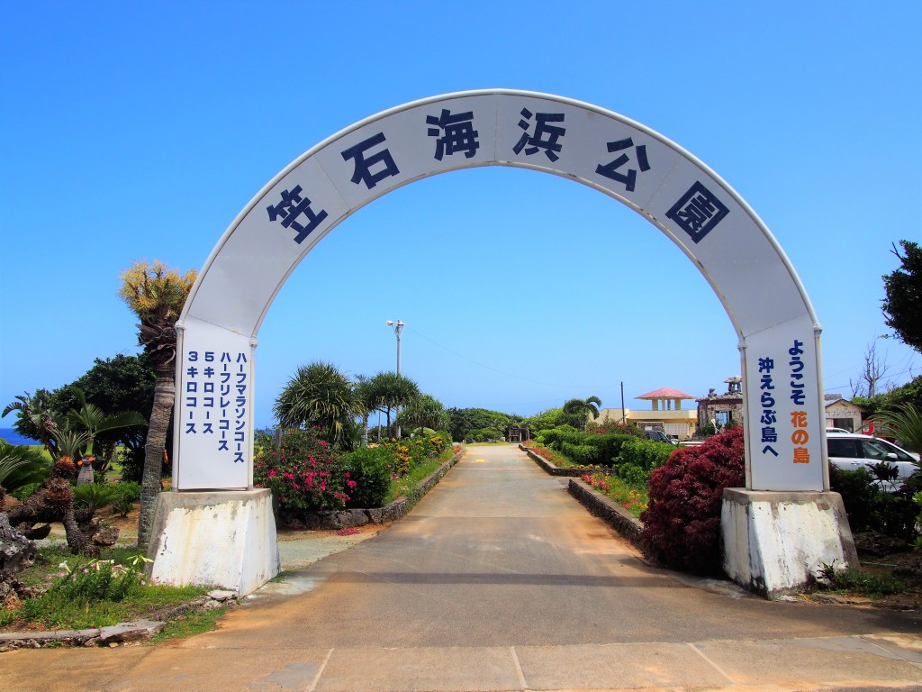 笠石海浜公園の入口