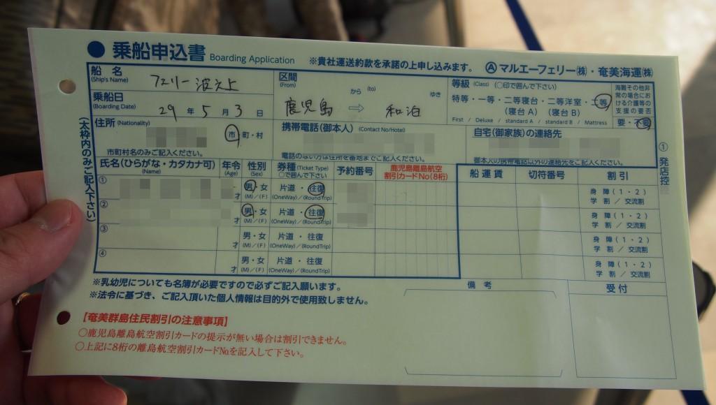 乗船申込書