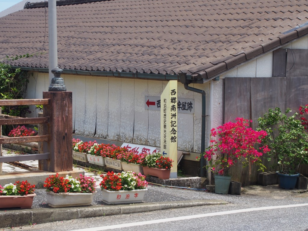 西郷南洲記念館の入口