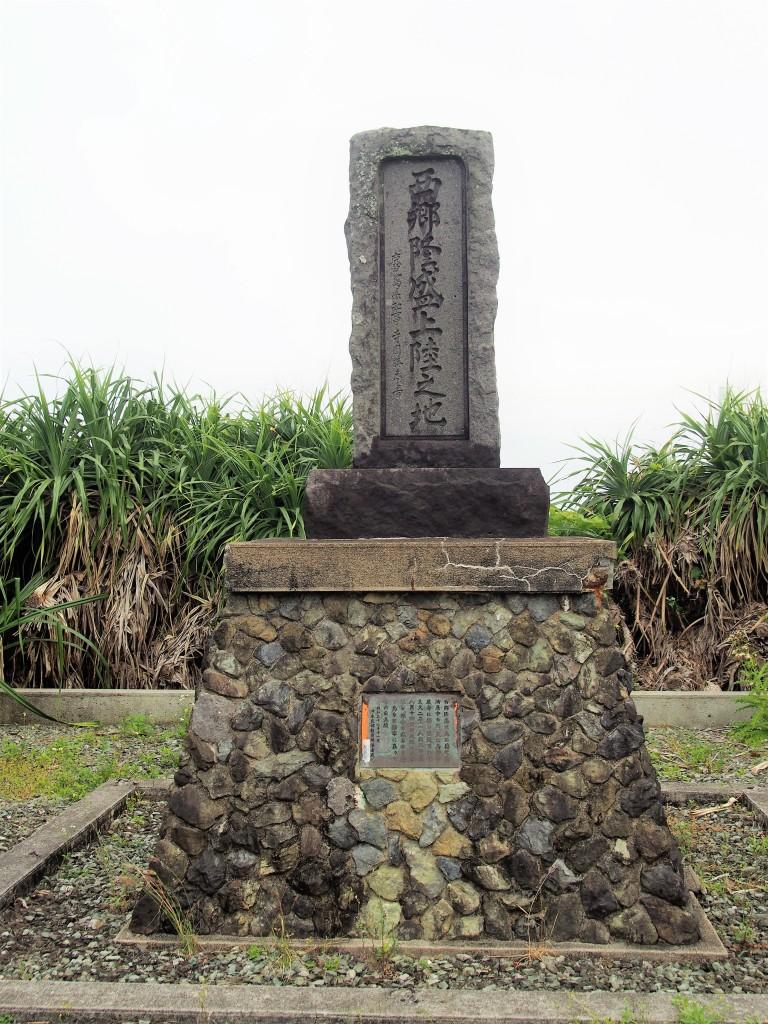 沖永良部島の西郷隆盛上陸地