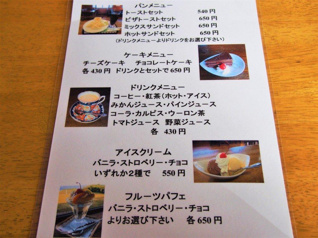 喫茶リーフのメニュー