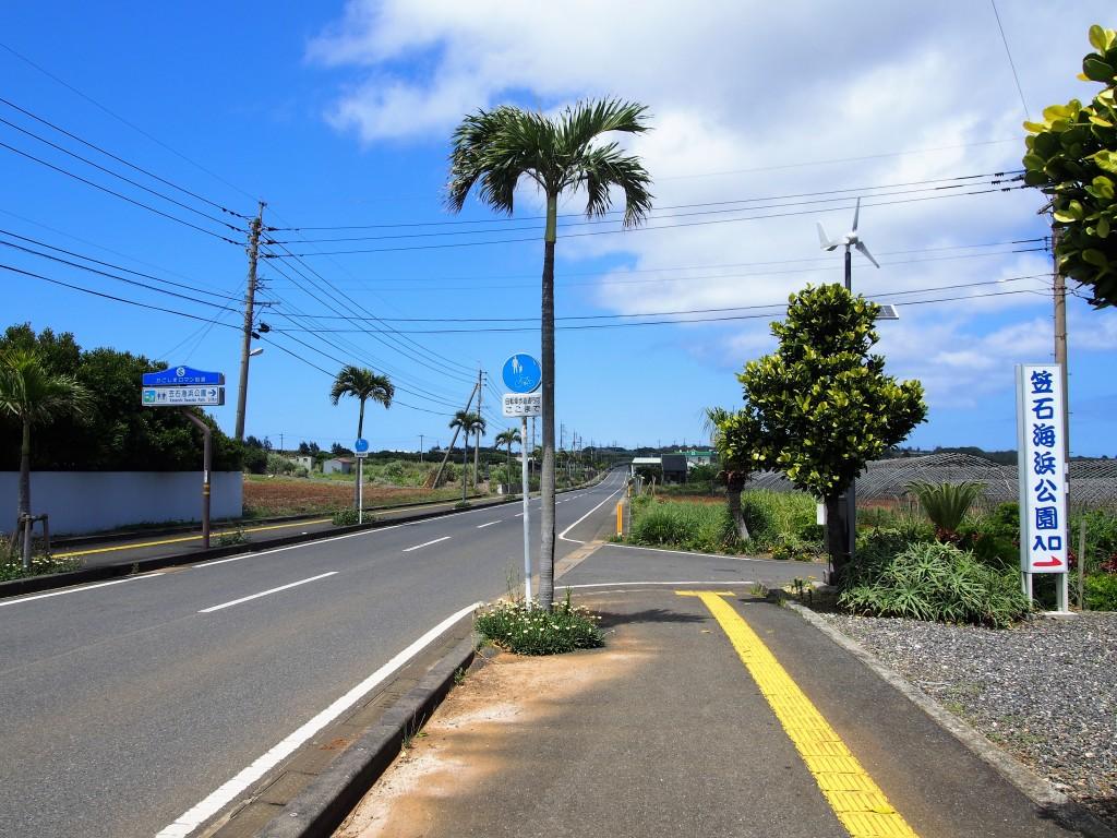 笠石海浜公園の看板