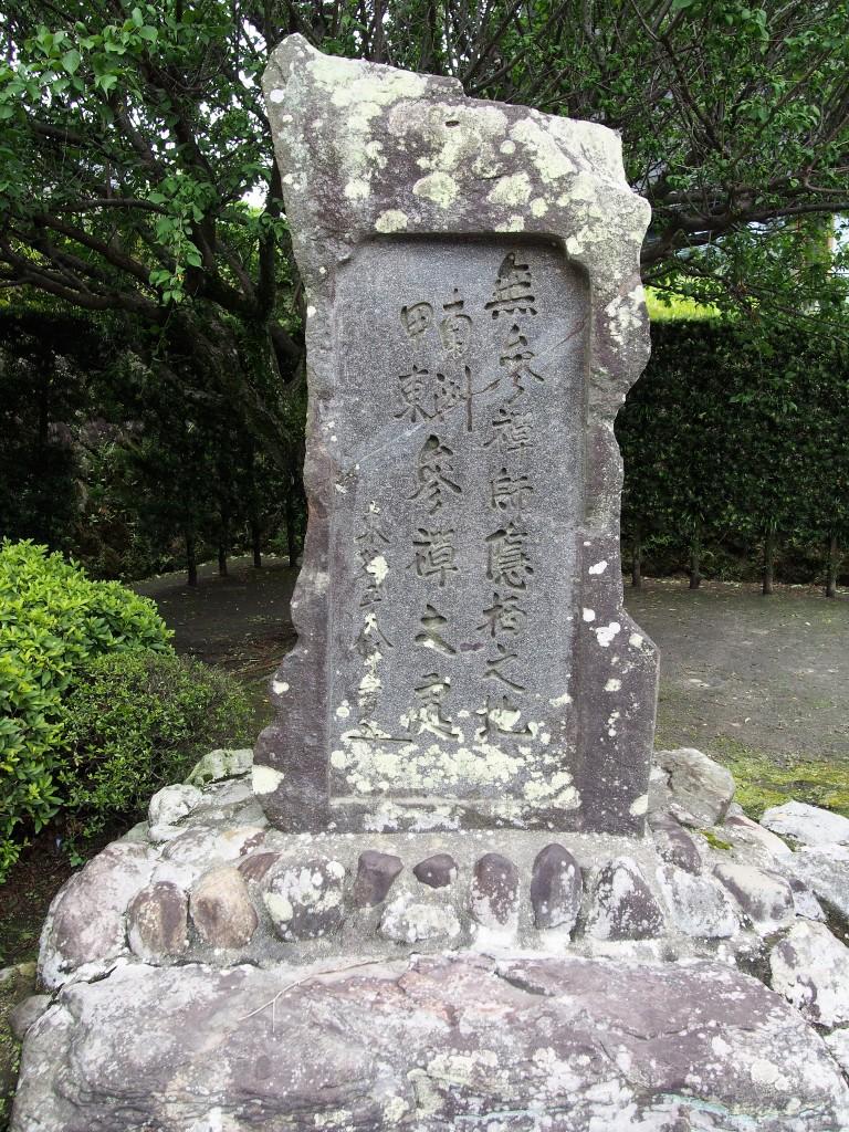 西郷大久保座禅石
