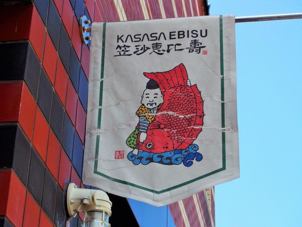 笠沙恵比寿の七福神市場