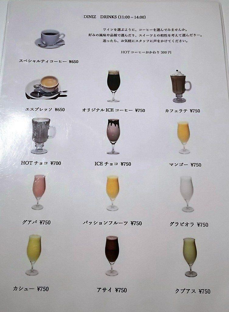 ジニスコーヒー&スイーツのドリンクメニュー