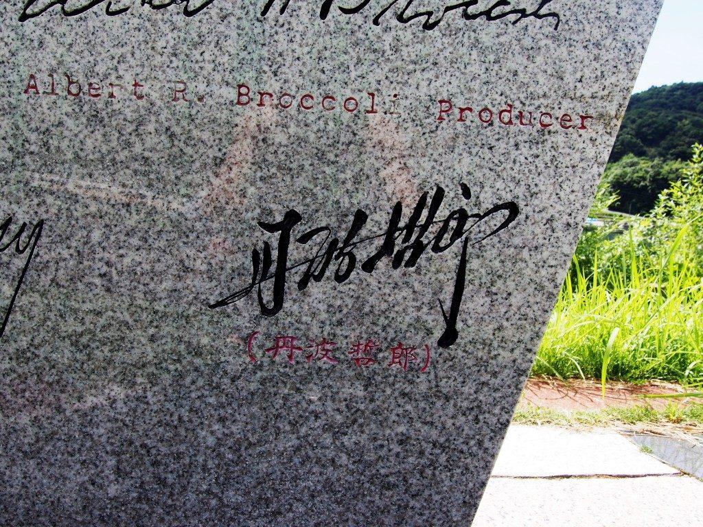 丹波哲郎の直筆サイン