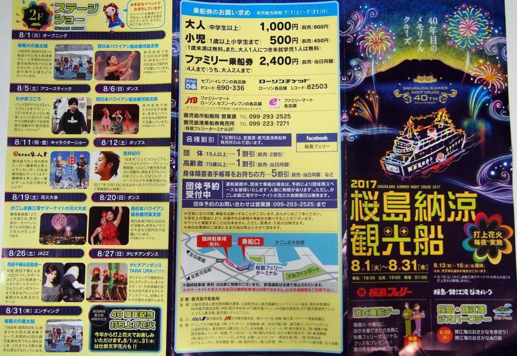 桜島納涼観光船のパンフレット