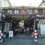 清姫温泉~日当山温泉郷で最も長い歴史を持つ温泉~