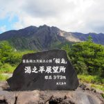 Yunohira Observatory – Wonderful Ocean View from Sakurajima -Kagoshima City, Japan