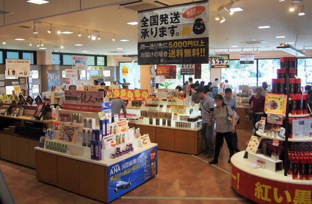 黒酢の里「桷志田」売店