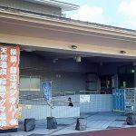 桜島マグマ温泉@国民宿舎レインボー桜島