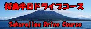 桜島半日ドライブコース
