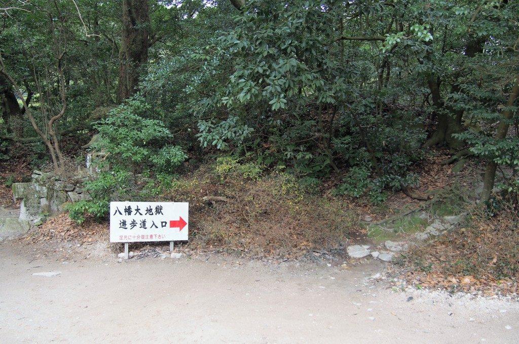 栗野岳温泉 八幡大地獄