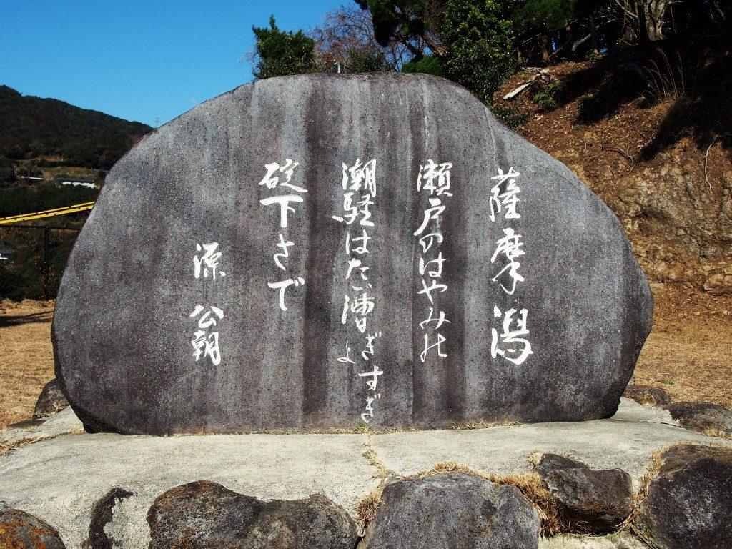長島八景・黒之瀬戸自然公園