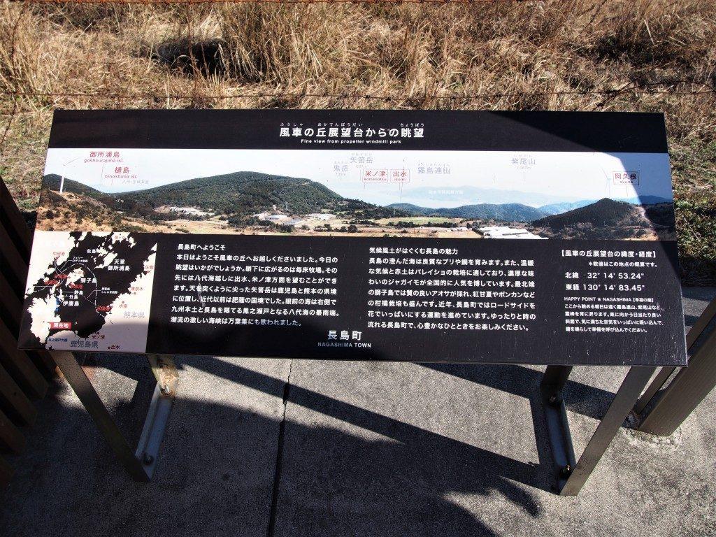 長島八景・毎床風車公園展望所