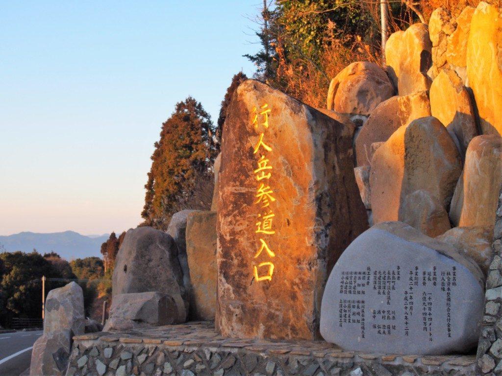 行人岳参道の入口