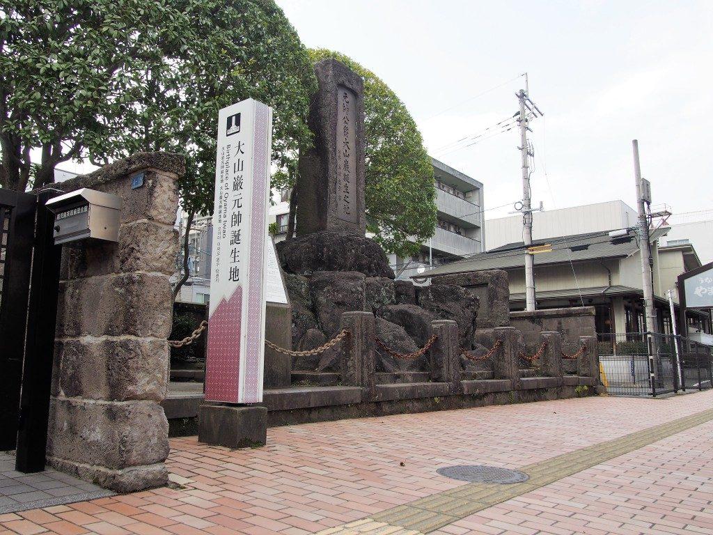 大山巌誕生地の石碑