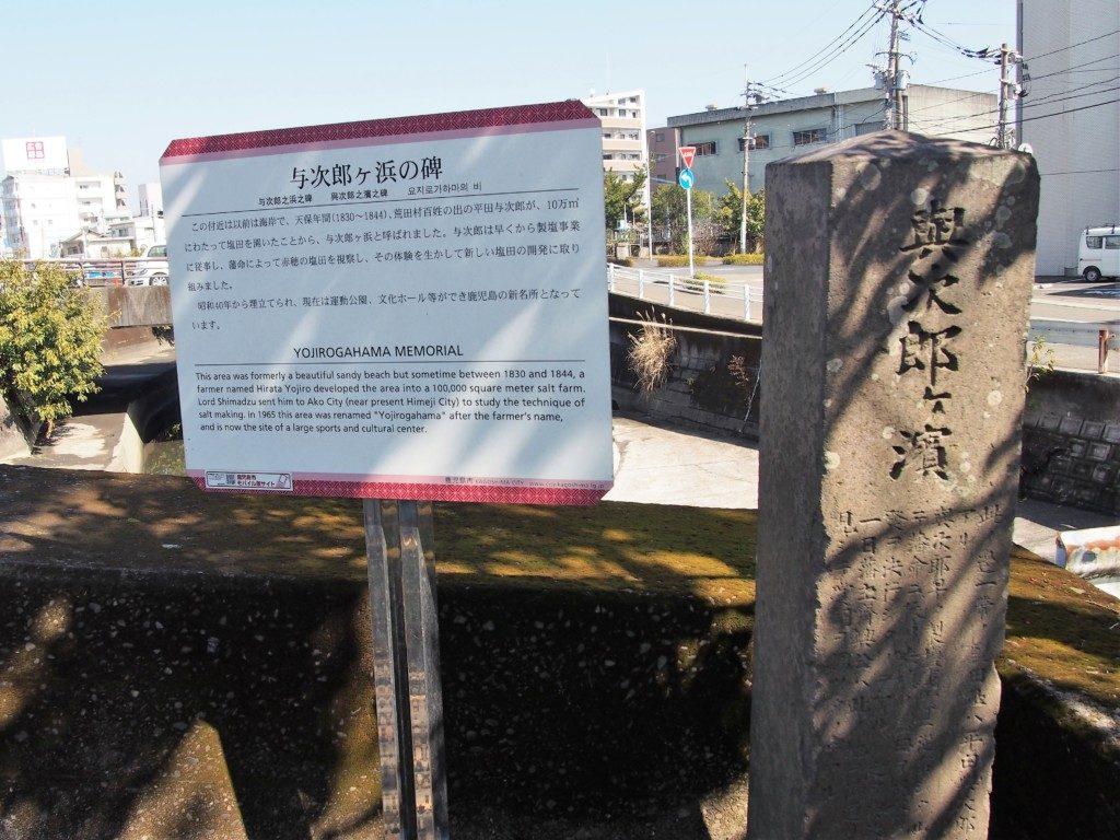 与次郎ヶ浜の碑