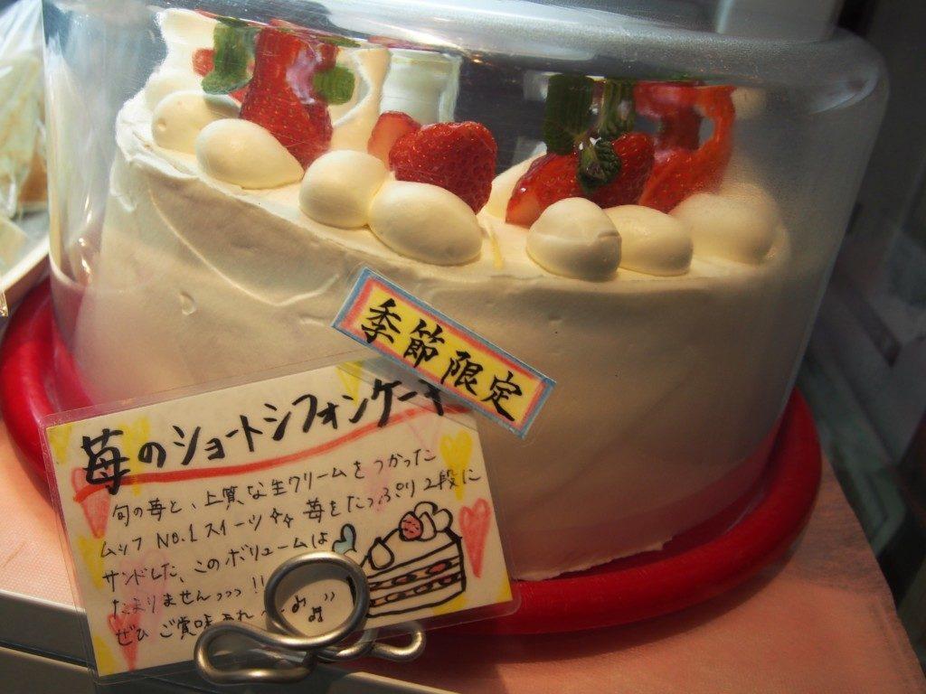 ムッフカフェのシフォンケーキ