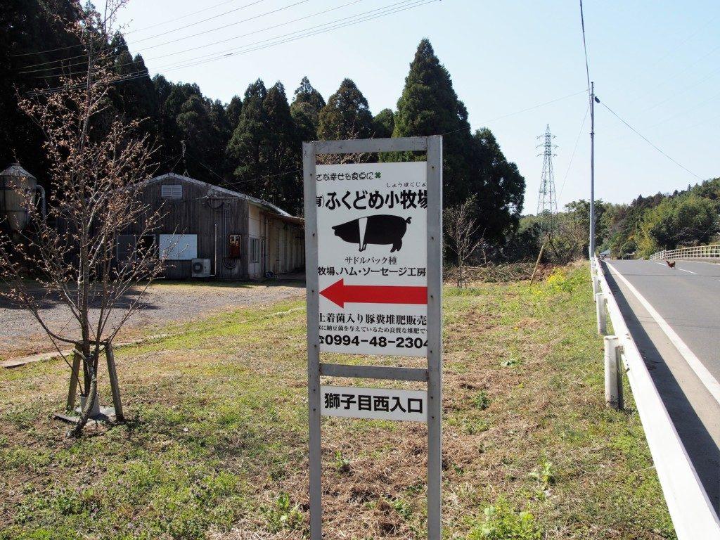 ふくどめ小牧場