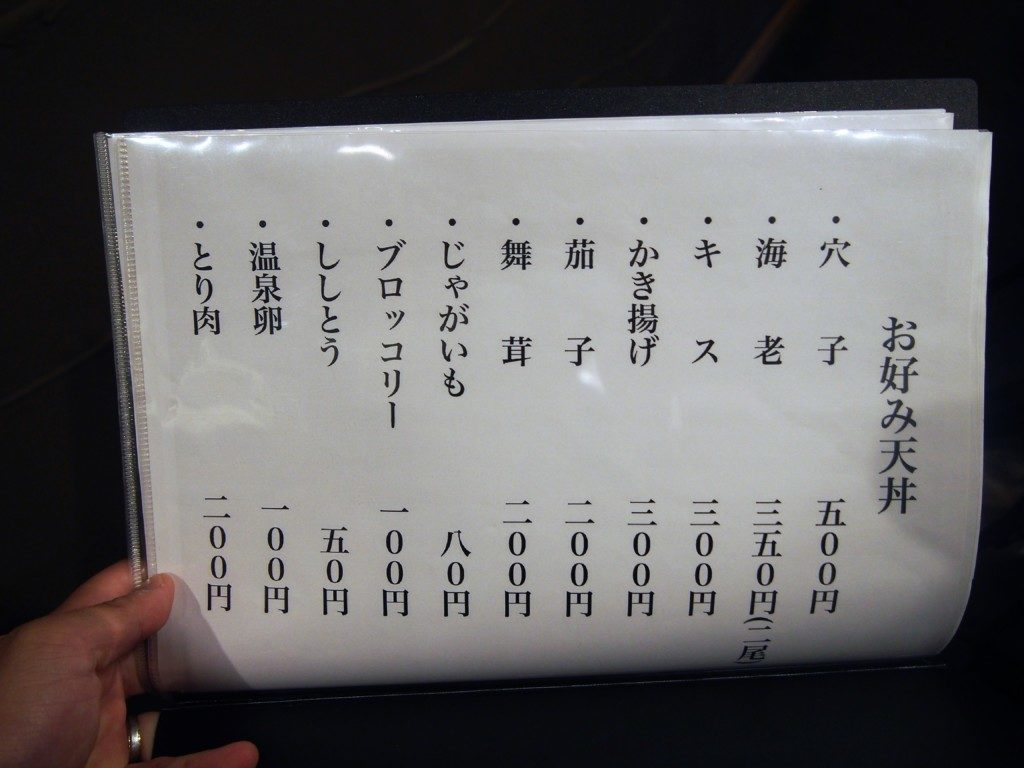 日本橋天丼一心