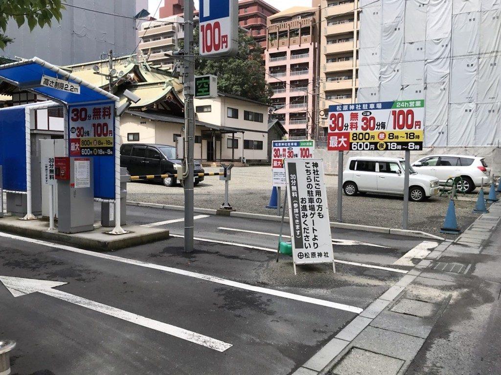 松原神社の駐車場