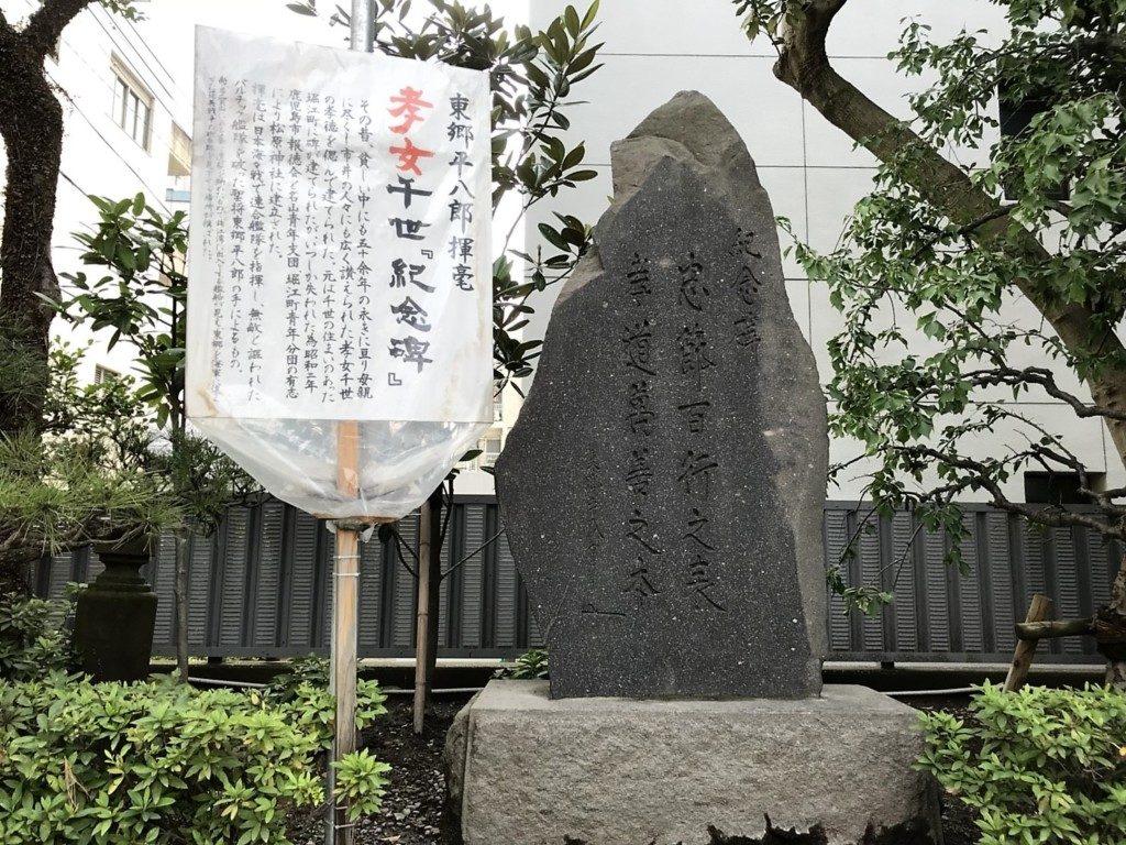 松原神社の孝女千世記念碑