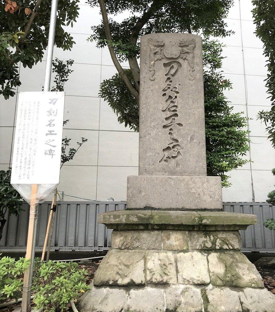 松原神社の刀剣名工の碑