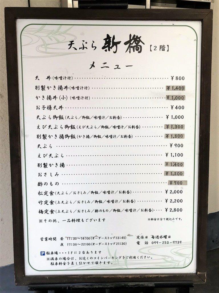 天ぷら新橋のメニュー