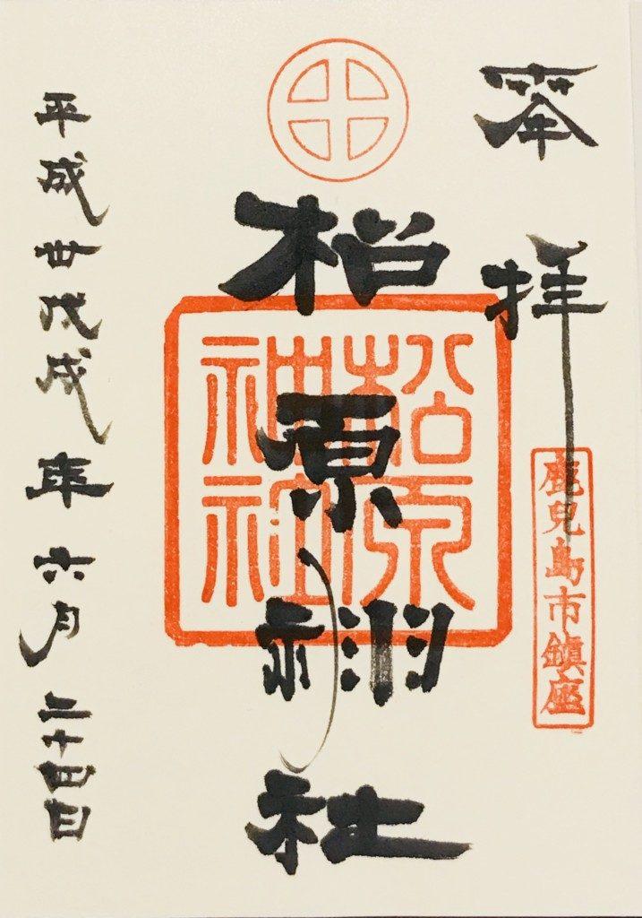 松原神社の御朱印