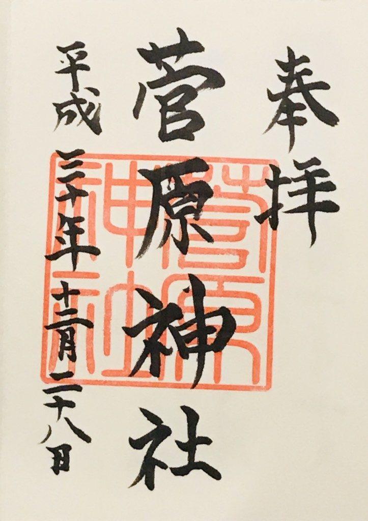 磯天神菅原神社の御朱印