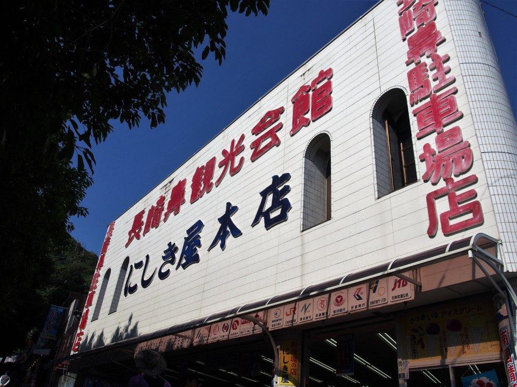 にしき屋本店