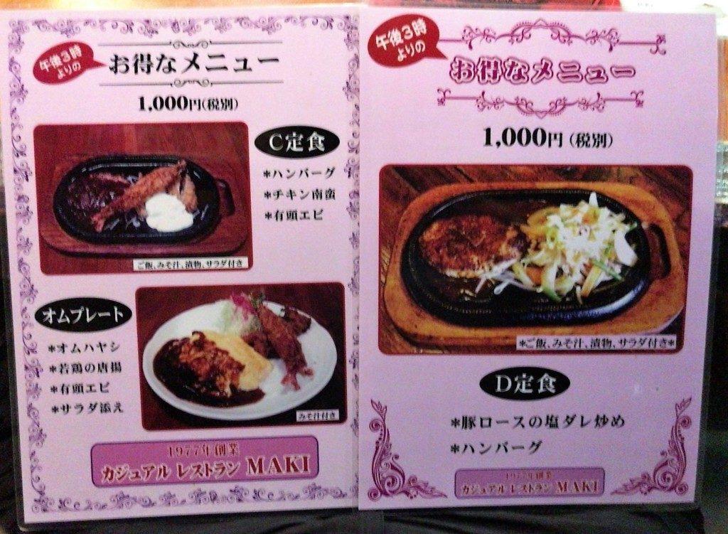 カジュアルレストランまき