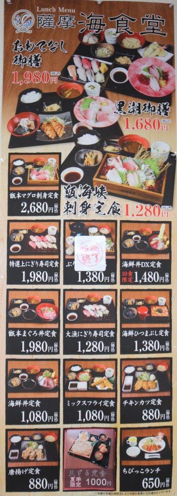 薩摩海食堂のメニュー