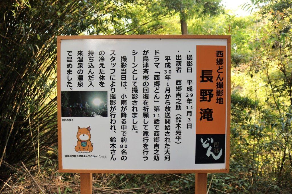 長野滝の看板