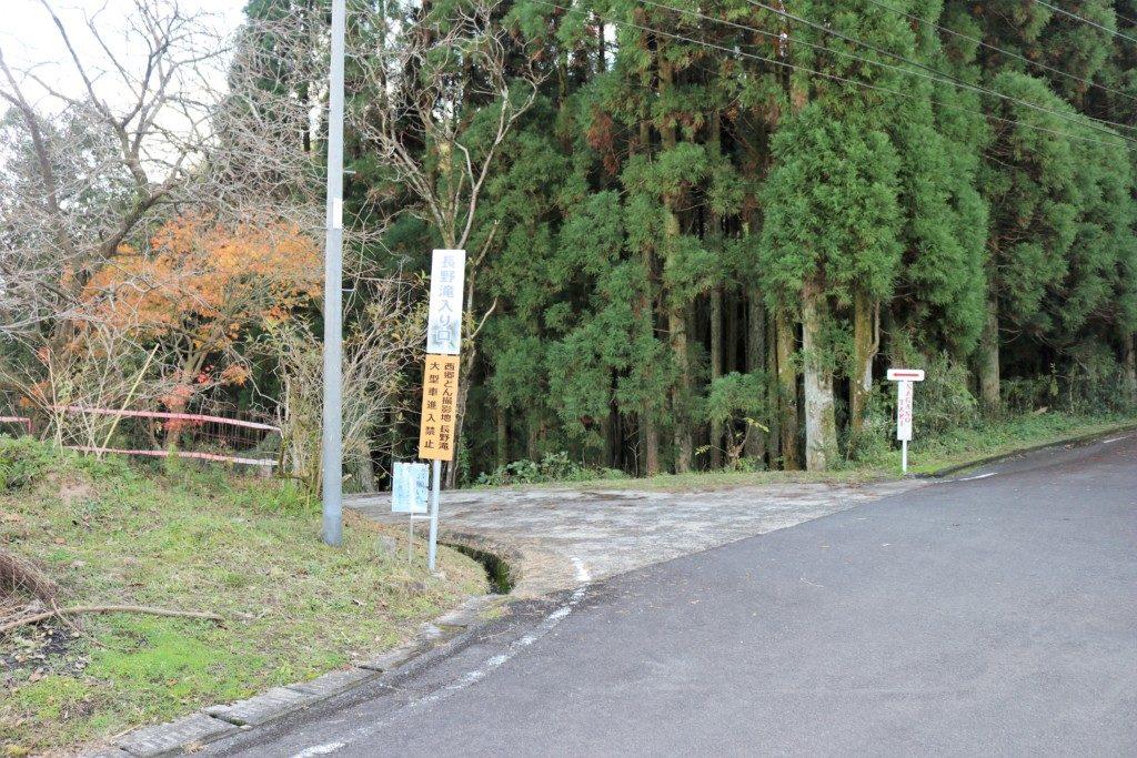長野滝の入口