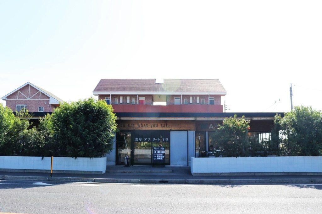 鹿屋アスリート食堂