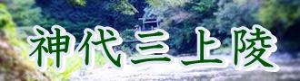 神代三山陵バナー