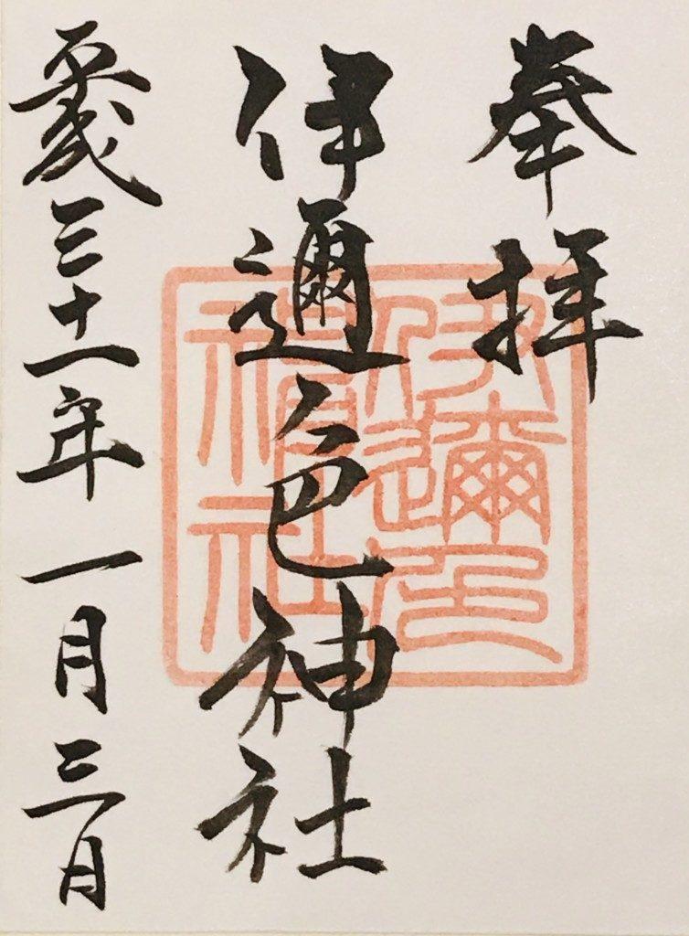 伊邇色神社の御朱印