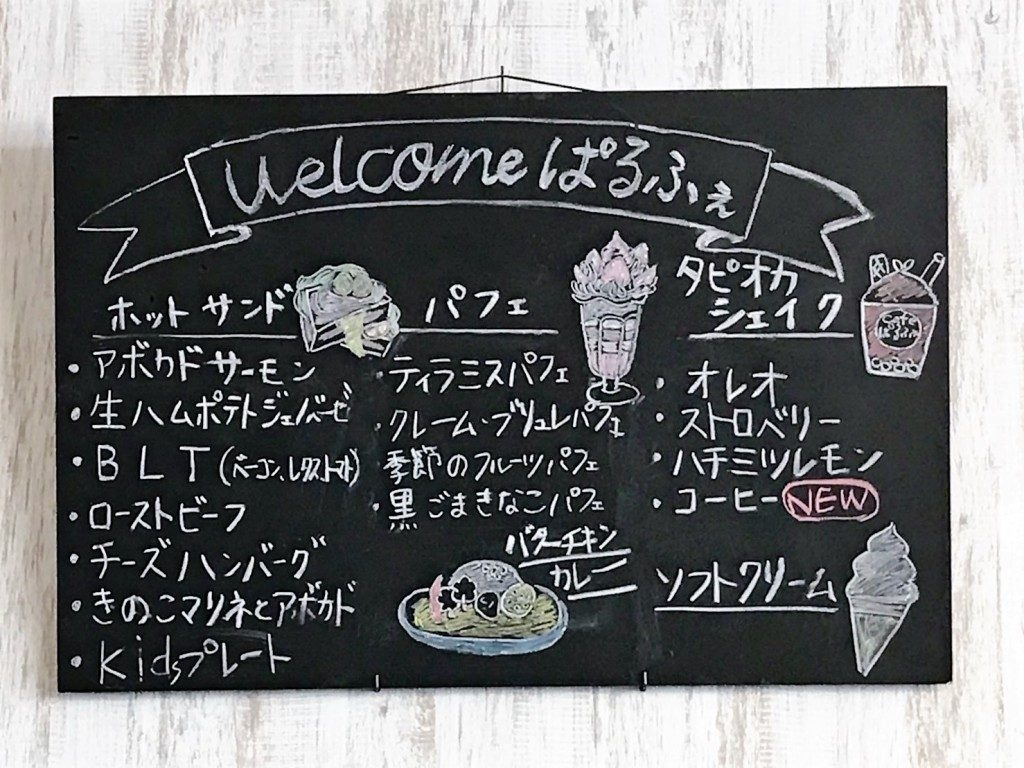 カフェぱるふぇ