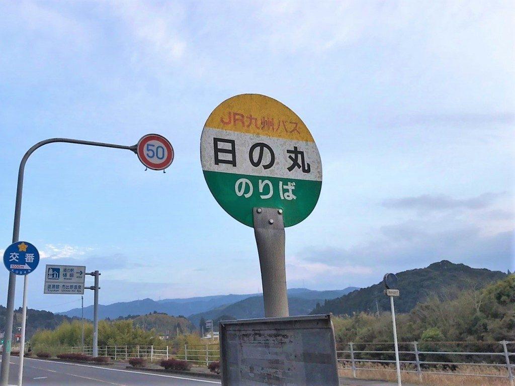 大宮神社(薩摩川内市)