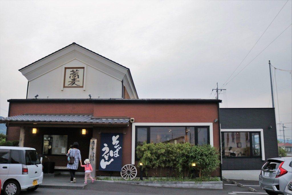 めん処小牧庵(指宿市)