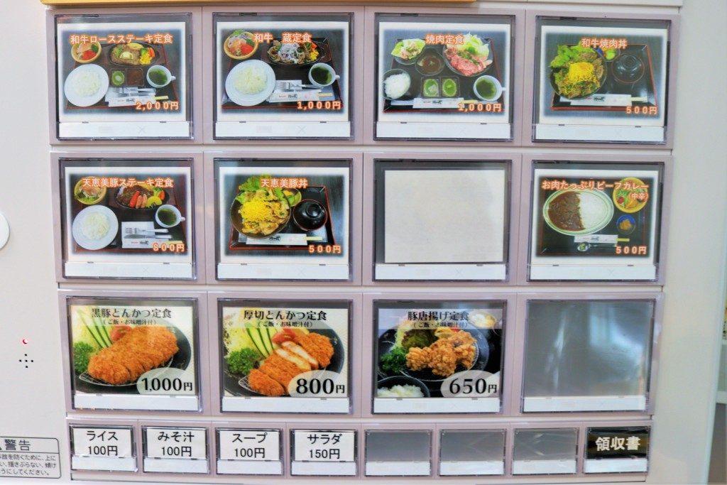 ナンチク直売店・レストラン肉の蔵