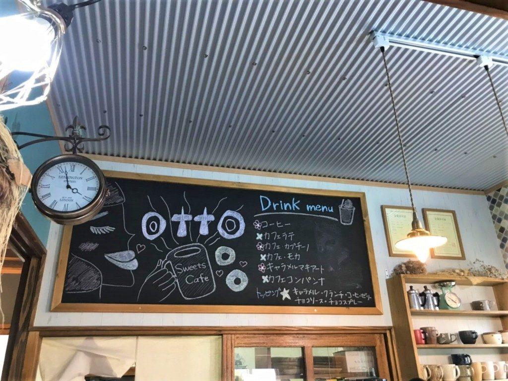 スイーツカフェ「オットー」