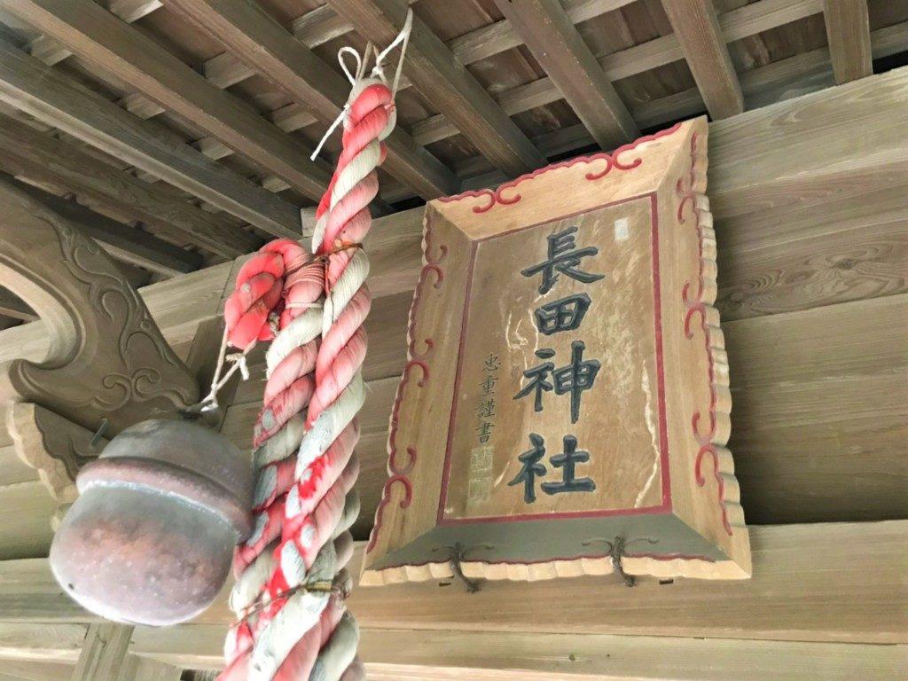 長田神社(鹿児島市)