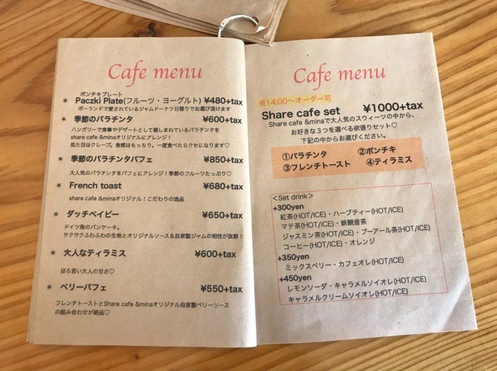 シェアカフェ&ミーナ