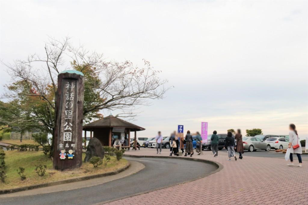 神話の里公園