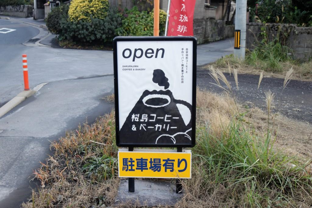 桜島コーヒーアンドベーカリー