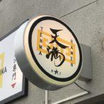 さっぱりスープが美味!「ラーメン天満tenma」鹿児島市上荒田町