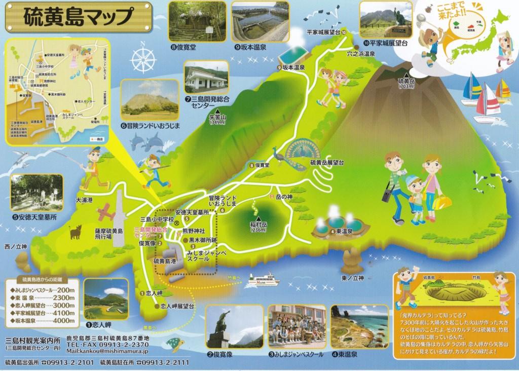 硫黄島マップ